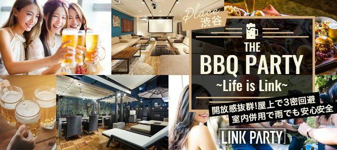 【東京都渋谷区の恋活パーティー】LINK PARTY主催 2021年5月23日
