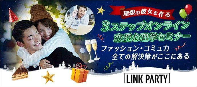 【東京都東京都その他の自分磨き・セミナー】LINK PARTY主催 2021年5月9日
