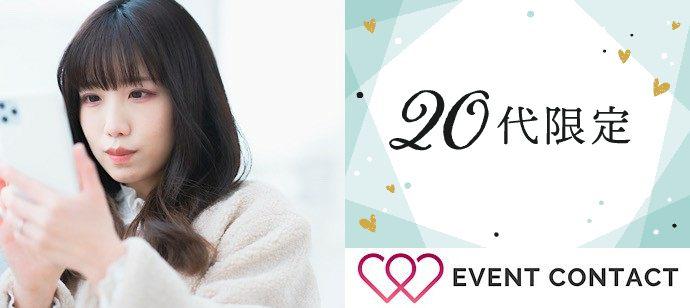 【東京都東京都その他の婚活パーティー・お見合いパーティー】イベントコンタクト主催 2021年4月23日
