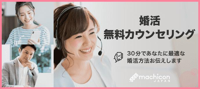 【東京都東京都その他のその他】街コンジャパン主催 2021年4月17日
