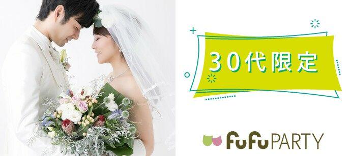 【京都府烏丸の婚活パーティー・お見合いパーティー】株式会社fufu主催 2021年5月1日