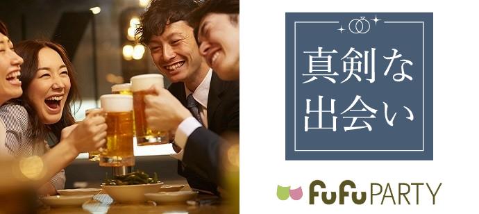 【京都府烏丸の婚活パーティー・お見合いパーティー】株式会社fufu主催 2021年5月6日