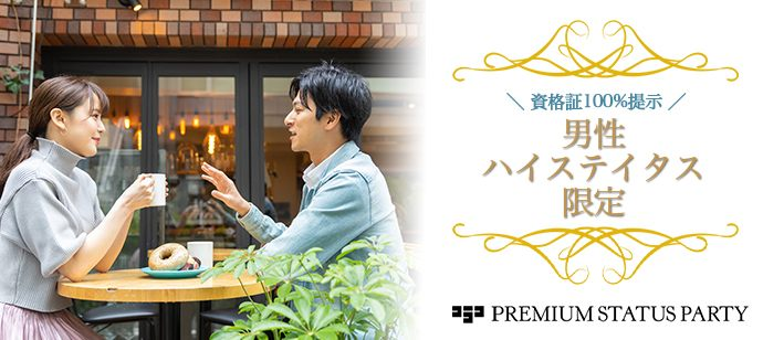 【東京都日本橋の婚活パーティー・お見合いパーティー】プレミアムステイタス主催 2021年4月18日
