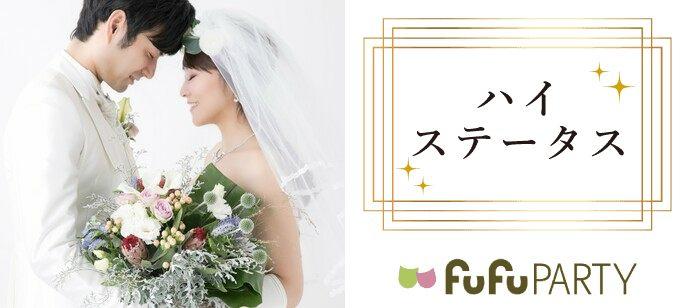 【京都府烏丸の婚活パーティー・お見合いパーティー】株式会社fufu主催 2021年5月8日