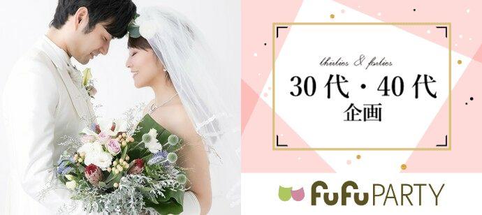 【京都府烏丸の婚活パーティー・お見合いパーティー】株式会社fufu主催 2021年5月16日