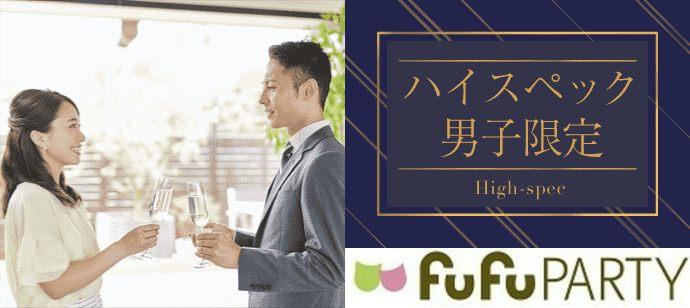 【大阪府大阪府その他の婚活パーティー・お見合いパーティー】株式会社fufu主催 2021年5月3日