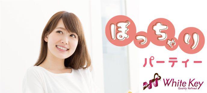 【福岡県博多区の婚活パーティー・お見合いパーティー】ホワイトキー主催 2021年5月2日
