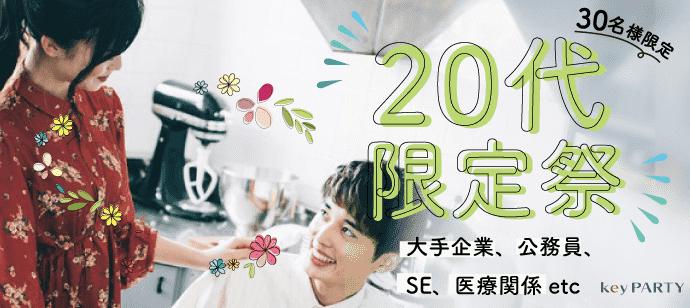【東京都新宿の恋活パーティー】街コンkey主催 2021年5月12日