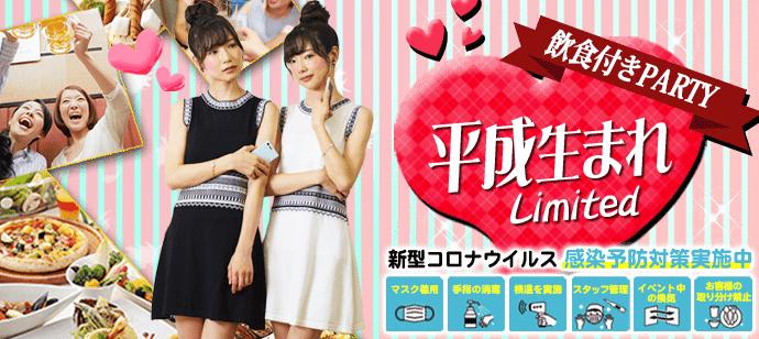 【北海道すすきのの恋活パーティー】街コンいいね主催 2021年6月5日