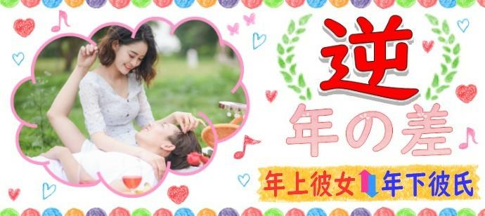 【東京都渋谷区の恋活パーティー】トライリザルト主催 2021年4月23日