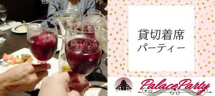 利き赤ワイン★合コン飲み會?1人參加中心?1次會出逢いパレスパーティー★