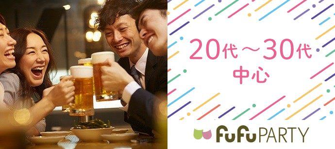 【大阪府大阪府その他の婚活パーティー・お見合いパーティー】株式会社fufu主催 2021年5月28日