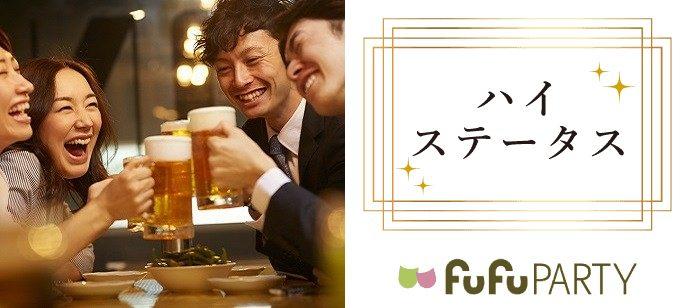 【京都府烏丸の婚活パーティー・お見合いパーティー】株式会社fufu主催 2021年5月20日