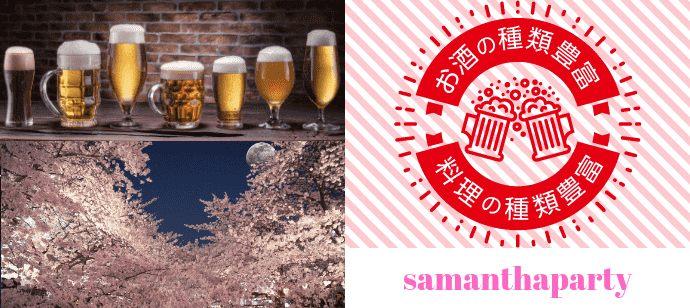 【東京都有楽町のその他】サマンサパーティー主催 2021年4月24日