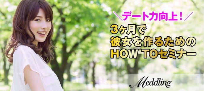 【東京都銀座の自分磨き・セミナー】メデリング主催 2021年5月8日