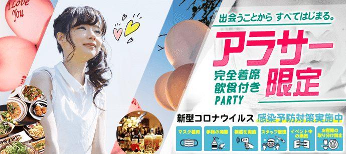 【福島県福島市の恋活パーティー】街コンいいね主催 2021年6月12日