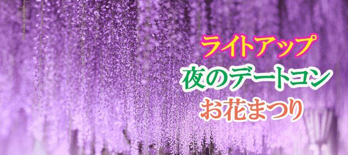 【東京都調布市の体験コン・アクティビティー】Can marry主催 2021年4月25日