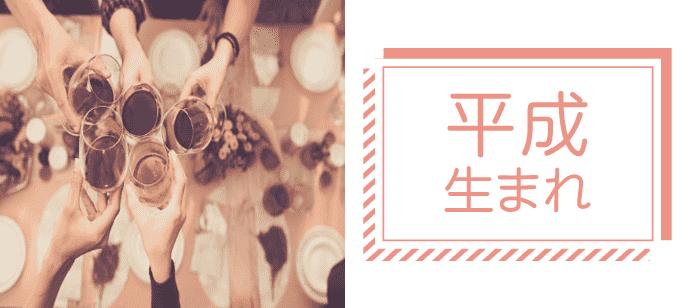 【静岡県沼津市の婚活パーティー・お見合いパーティー】D-candy主催 2021年5月22日