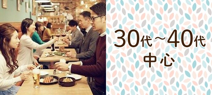 【東京都恵比寿の婚活パーティー・お見合いパーティー】エニシティ主催 2021年5月4日