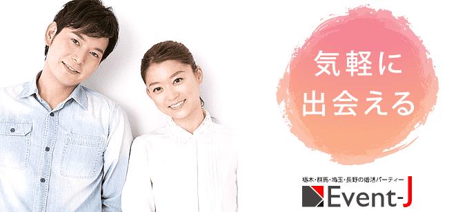 【栃木県足利市の婚活パーティー・お見合いパーティー】イベントジェイ主催 2021年5月15日
