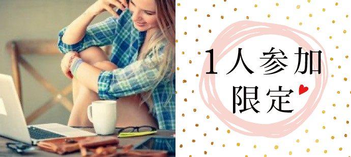 【大阪府大阪市内その他の婚活パーティー・お見合いパーティー】LINK×LINK(リンクリンク)主催 2021年5月16日