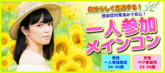 【愛知県名駅の恋活パーティー】街コンキューブ主催 2021年5月1日