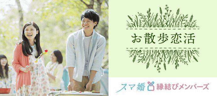 【愛知県大須の婚活パーティー・お見合いパーティー】OTOCON(おとコン)主催 2021年4月24日