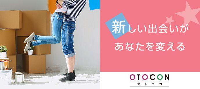 【東京都銀座の婚活パーティー・お見合いパーティー】OTOCON(おとコン)主催 2021年5月8日