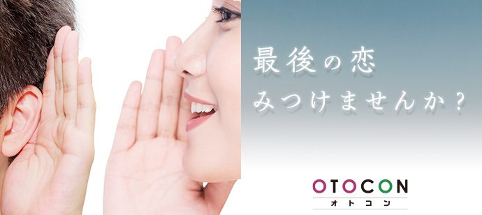 【東京都新宿の婚活パーティー・お見合いパーティー】OTOCON(おとコン)主催 2021年5月9日
