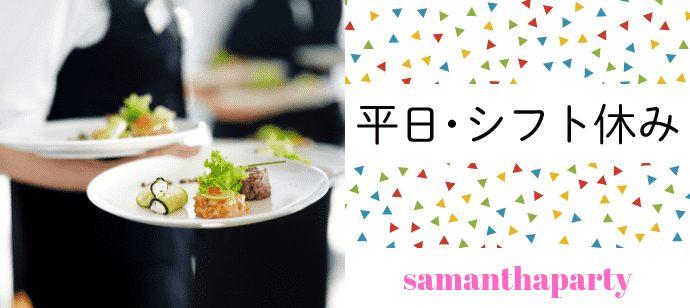 【東京都有楽町のその他】サマンサパーティー主催 2021年4月26日