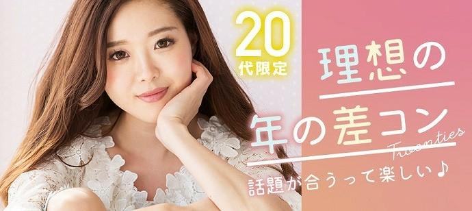 【岡山県岡山駅周辺の恋活パーティー】街コンALICE主催 2021年5月15日