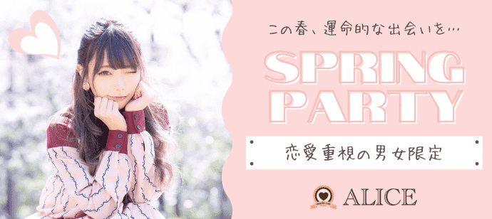 【大阪府難波の恋活パーティー】街コンALICE主催 2021年5月15日