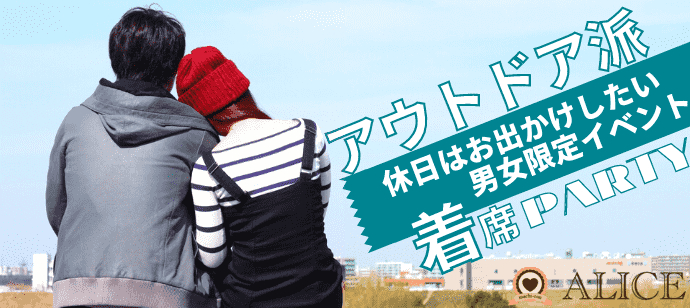 【長野県松本市の恋活パーティー】街コンALICE主催 2021年5月16日