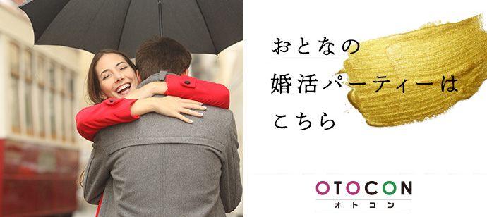 【東京都新宿の婚活パーティー・お見合いパーティー】OTOCON(おとコン)主催 2021年5月30日