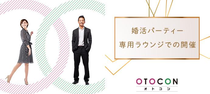 【東京都丸の内の婚活パーティー・お見合いパーティー】OTOCON(おとコン)主催 2021年5月7日