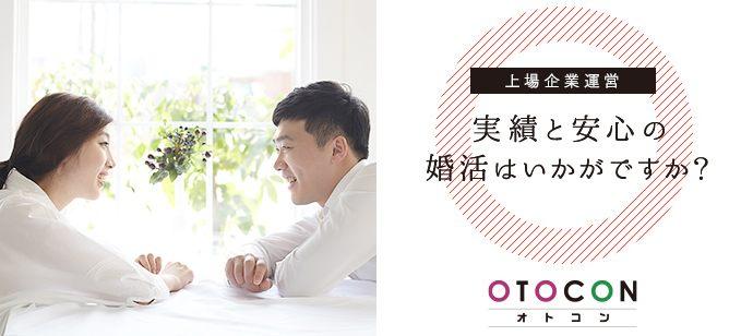 【東京都新宿の婚活パーティー・お見合いパーティー】OTOCON(おとコン)主催 2021年5月12日