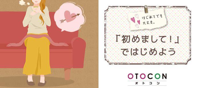 【東京都丸の内の婚活パーティー・お見合いパーティー】OTOCON(おとコン)主催 2021年5月12日