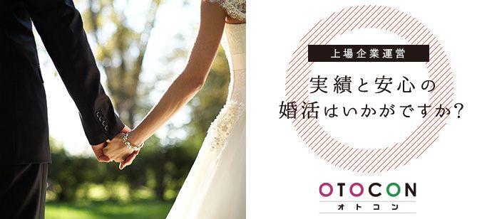 【大阪府梅田の婚活パーティー・お見合いパーティー】OTOCON(おとコン)主催 2021年5月12日