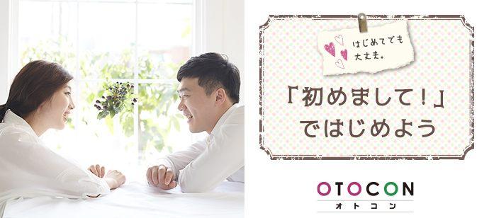 【東京都銀座の婚活パーティー・お見合いパーティー】OTOCON(おとコン)主催 2021年5月15日