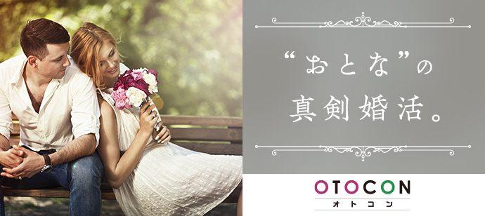 【東京都新宿の婚活パーティー・お見合いパーティー】OTOCON(おとコン)主催 2021年5月15日