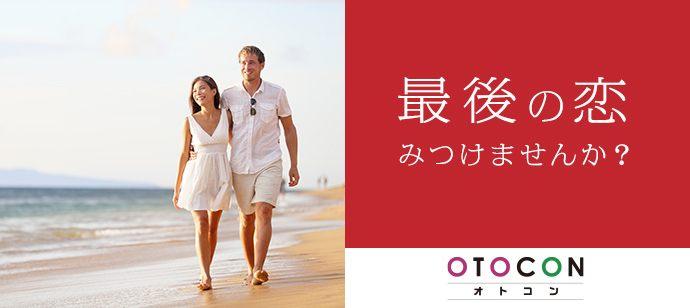 【大阪府梅田の婚活パーティー・お見合いパーティー】OTOCON(おとコン)主催 2021年5月16日