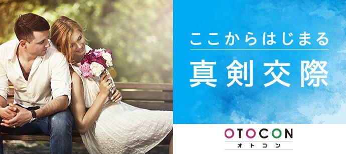 【東京都新宿の婚活パーティー・お見合いパーティー】OTOCON(おとコン)主催 2021年5月29日