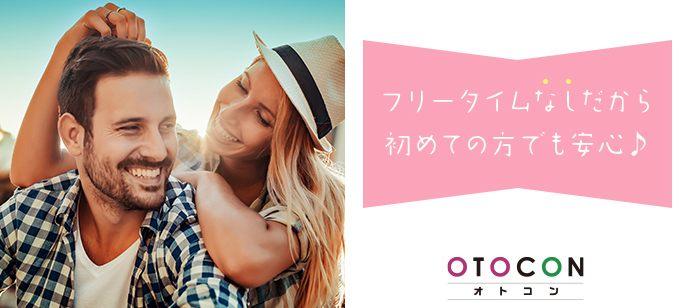 【東京都新宿の婚活パーティー・お見合いパーティー】OTOCON(おとコン)主催 2021年5月16日