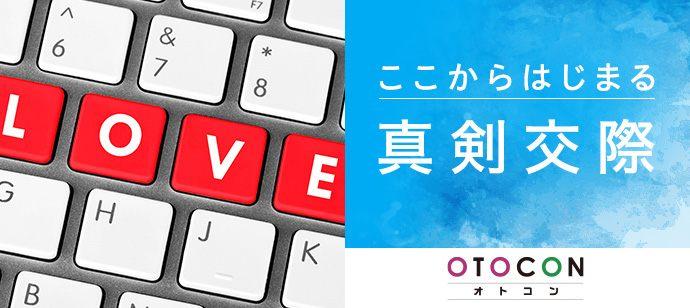 【東京都銀座の婚活パーティー・お見合いパーティー】OTOCON(おとコン)主催 2021年5月16日