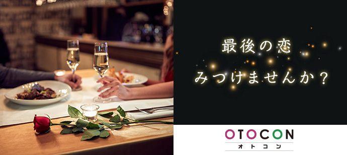 【東京都銀座の婚活パーティー・お見合いパーティー】OTOCON(おとコン)主催 2021年5月28日