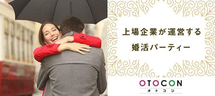 【東京都銀座の婚活パーティー・お見合いパーティー】OTOCON(おとコン)主催 2021年5月22日