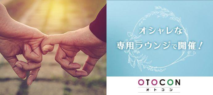 【東京都新宿の婚活パーティー・お見合いパーティー】OTOCON(おとコン)主催 2021年5月23日