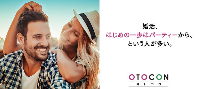 【東京都丸の内の婚活パーティー・お見合いパーティー】OTOCON(おとコン)主催 2021年5月23日
