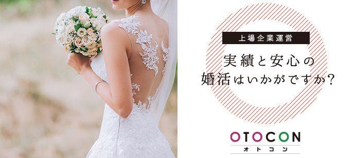 【兵庫県三宮・元町の婚活パーティー・お見合いパーティー】OTOCON(おとコン)主催 2021年5月23日