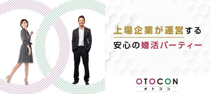 【神奈川県横浜駅周辺の婚活パーティー・お見合いパーティー】OTOCON(おとコン)主催 2021年5月23日